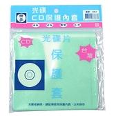 【DB205】CD片保護內頁CD-R DVD收納套(1包15入)5孔設計適合任何CD盒 EZGO商城