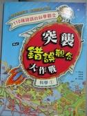 【書寶二手書T8/少年童書_ZAY】突襲錯誤觀念大作戰_鄭智淑