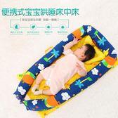 嬰兒床中床新生兒便攜式寶寶睡覺bb床0-6-15個月哄睡旅行床防壓 艾尚旗艦店