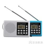 收音機 英語聽力考試專用學生收音機FM調頻4級四六級四級收音機大學六級 【母親節特惠】