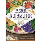 飲食覺醒 吃對食物吃出健康 DVD In Defense of Food 免運 (購潮8)