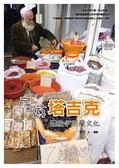(二手書)居遊塔吉克.體驗伊斯蘭文化