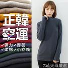 【天母嚴選】正韓-多色素面彈力小立領厚磅柔棉上衣(共十四色)