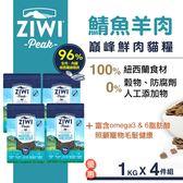 【SofyDOG】ZiwiPeak巔峰 96%鮮肉貓糧-鯖魚羊肉(1KG)四件組