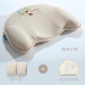 頭防偏頭定型枕0-1歲夏季新生兒 頭型糾正偏頭的度 【八折搶購】