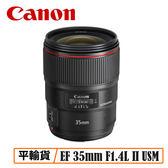 送保護鏡清潔組 3C LiFe CANON EF 35mm F1.4L II USM 鏡頭 平行輸入 店家保固一年