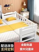 兒童床 實木白色兒童床帶護欄男孩女孩加寬床小床拼接大床邊嬰兒床寶寶床【快速出貨】