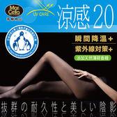 瑪榭 抗UV涼感20褲襪-2色可選(黑/膚)【愛買】