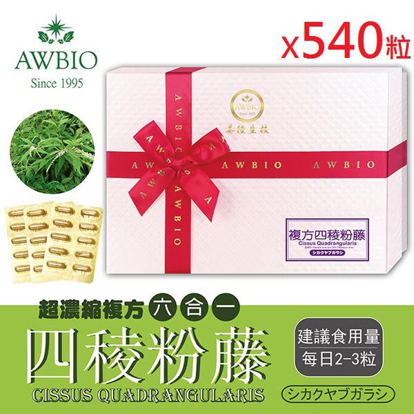 複方四稜粉藤膠囊共540粒(3盒)(含綠茶萃取)【美陸生技AWBIO】