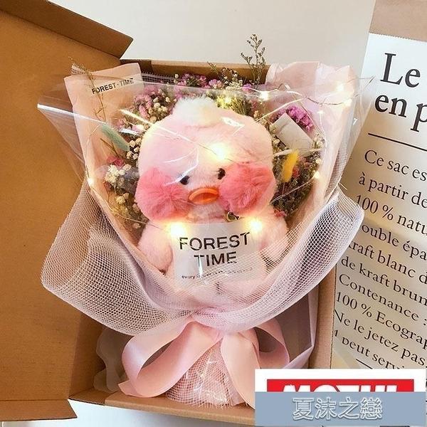 生日禮物專區 玻尿酸鴨玩偶花束生日畢業禮物520情人節母親節滿天星干花禮盒 快速出貨