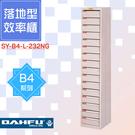 🗃大富🗃收納好物!B4尺寸 落地型效率櫃 SY-B4-L-232NG 置物櫃 文件櫃 收納櫃 資料櫃 辦公 多功能
