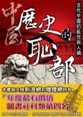 (二手書)中國歷史的恥部