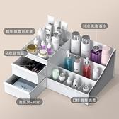 抽屜式化妝品收納盒家用大容量網紅整理護膚桌面梳妝台塑料置物架「安妮塔小铺」