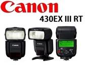 名揚數位  (分12.24期) CANON 430EX III /SPEEDLITE 430EX III 閃光燈  平行輸入  保固一年