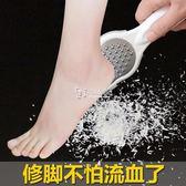 磨腳器 搓腳板磨腳石去死皮角質老繭刮腳部皮不銹鋼修腳刀工具神器 卡菲婭