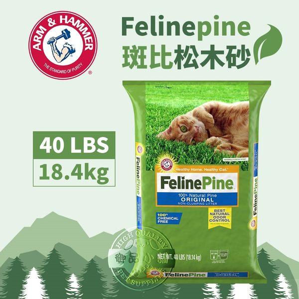 送風味燒) 美國健康班比 FELINE PINE斑比 松木砂40磅 (兔子/鼠/兩棲/爬蟲類可用) 松樹砂 環保砂