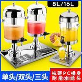 飲料機 單頭果汁鼎雙頭自助餐飲料機果汁桶雙缸冷飲機咖啡牛奶容器 第六空間 igo