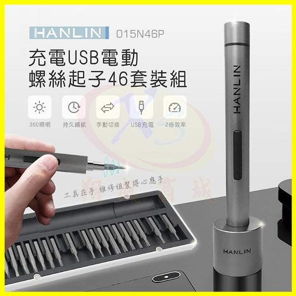 HANLIN-015N46P 充電USB電動螺絲起子46套裝組 LED照明 磁吸合金鋼 十字一字五星三角六角Y型方形批頭