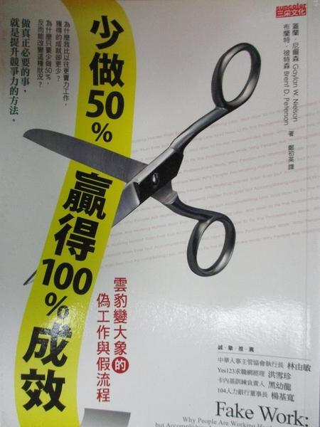 【書寶二手書T1/財經企管_JED】少做50%,贏得100%成效:雲豹變大象的偽工作與假流程