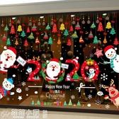 5折限購聖誕節裝飾品店鋪場景布置櫥窗玻璃貼紙聖誕老人樹花環掛件小禮物 萌萌小寵