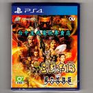【PS4原版片 可刷卡】☆ 三國志13 ...