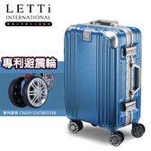 LETTi 唯美主義 20吋避震輪海關鎖鋁框行李箱(寶藍)