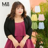 Miss38-(現貨)【A05502】大尺碼罩衫 多色柔軟親膚 純色短版七分袖 輕薄小外套 空調防曬衣-中大尺碼