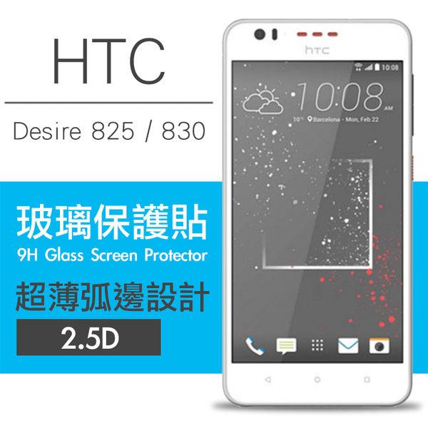 【00172】 [HTC Desire 825 / 830] 9H鋼化玻璃保護貼 弧邊透明設計 0.26mm 2.5D