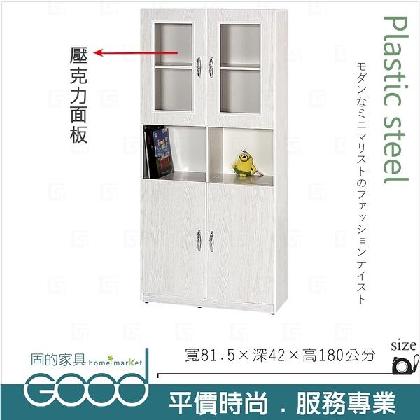《固的家具GOOD》217-12-AX (塑鋼材質)2.7尺加深開門中空書櫃-白橡色【雙北市含搬運組裝】