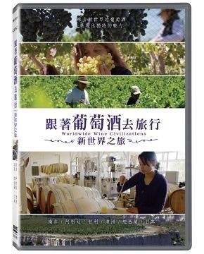 跟著葡萄酒去旅行 新世界之旅 DVD Worldwide Wine Civilizations 免運 (購潮8)