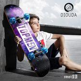 四輪滑板兒童青少年初學者刷街專業成人男女生雙翹長板滑板車 ZJ1074【Sweet家居】