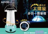 【超人生活百貨】KINYO CP-07 調光式 太陽能 多合一 露營燈 360度 SMD LED超長壽 高亮度 長效電池