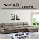 Noah諾亞L型皮沙發-半牛皮-可客製|...
