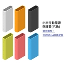 【實體店面】 小米行動電源保護套 小米行動電源3 20000mAH 高配版 PLM07ZM LANS