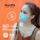 【HAOFA x MASK】 平價 N95『3D 氣密型立體口罩』『亮彩成人款』50入/盒 MIT 台灣製造