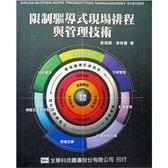 (二手書)限制驅導式現場排程與管理技術