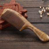 綠檀木梳子天然大號長發家用檀香密齒按摩梳防男女禮物可刻字