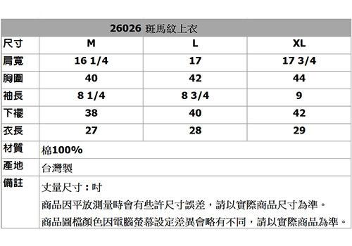 BOBSON  男款斑馬紋上衣(26026-88)