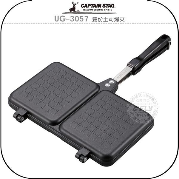 《飛翔無線3C》CAPTAIN STAG 鹿牌 UG-3057 雙份土司烤夾│公司貨│日本精品 戶外露營 鋁合金