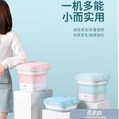 小型迷你 殺菌超聲波清洗機便攜內衣褲折疊洗衣機襪子神器小型迷你 易家樂