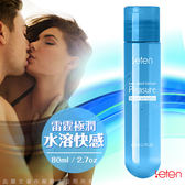 情趣商品 潤滑液 香港LETEN 極潤系列水溶性 潤滑液 80ml 快感裝 藍
