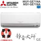 【MITSUBISHI三菱】11-12坪 靜音大師 變頻分離式冷專冷氣 MUY/MSY-GE71NA 免運費/送基本安裝