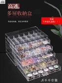 美甲工具透明多層美甲飾品盒美甲鉆盒分類收納箱抽屜盒首飾盒 千千女鞋