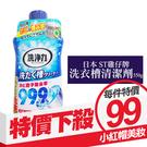 日本 ST 雞仔牌 洗衣槽清潔劑 550g【小紅帽美妝】NPRO