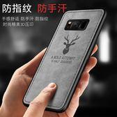 三星 S8 Plus 手機殼 保護套 布紋殼 全包防摔軟殼 個性創意矽膠 超薄外殼 透氣散熱防手汗 S8Plus S8+