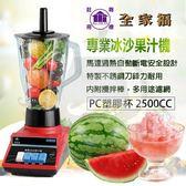 【全家福】專業冰沙果汁機2500cc MX-101A(PC杯) ◆86小舖 ◆