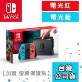 免運費【台哥大、展碁代理】Nintendo任天堂Switch 主機 電光紅藍 【台灣公司貨】送 螢幕保護貼