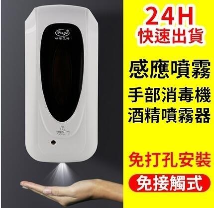 24h台灣現貨 自動感應壁掛式噴霧器F1303型1100ML大容量消毒機 【當天可以出貨】