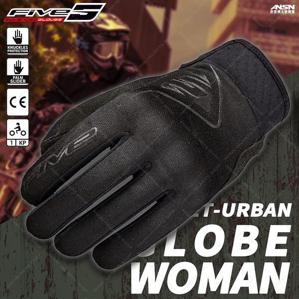 [安信騎士] 法國 FIVE Advanced 手套 STREET GLOBE WOMAN 黑 女版 防摔手套