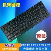 ASUS 全新 繁體中文 鍵盤 F80 F80CR F80L F80Q( pro83q ) F80S( X82S ) F82 X82 X85 F81SE F81 F81SE F83